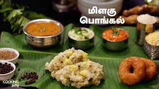 மிளகு பொங்கல்   Milagu Pongal Recipe in Tamil