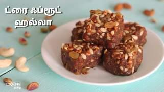 ட்ரை ஃப்ரூட் ஹல்வா  Dry Fruit Halwa Recipe in Tamil