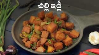 చిల్లి ఇడ్లీ / Chilli Idli in Telugu