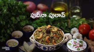 పుదీనా పులావ్  Pudina Pulao in Telugu