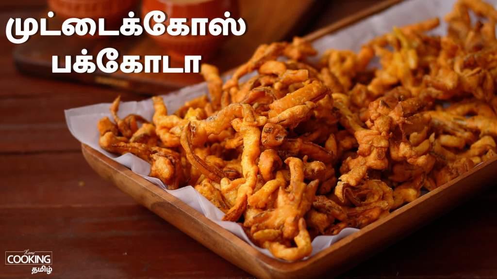 முட்டைக்கோஸ் பக்கோடா  Cabbage Pakora Recipe in Tamil
