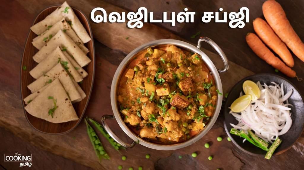 வெஜிடபுள் சப்ஜி  Vegetable Sabji Recipe in Tamil