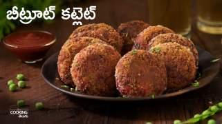 Betroot Cutlet in Telugu