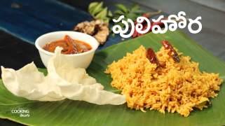 Pulihora in Telugu