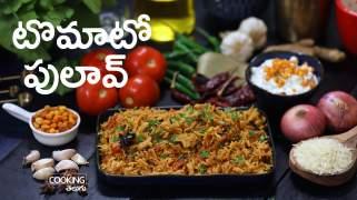 టొమాటో పులావ్ Tomato Pulao in Telugu