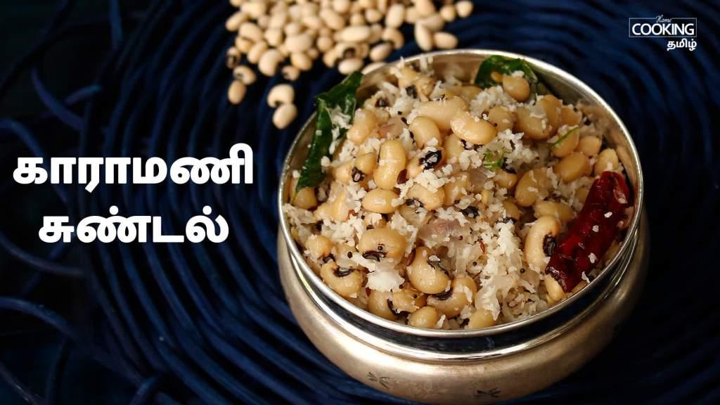 காராமணி சுண்டல் /தட்டை பயிறு சுண்டல்  Karamani Sundal Recipe in Tamil