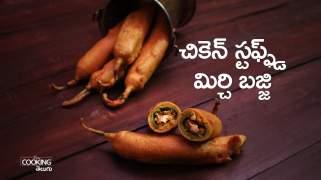 చికెన్ స్టఫ్ఫ్డ్ మిర్చి బజ్జి /Chicken Stuffed Mirchi Bajji in Telugu