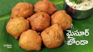 మైసూర్ బోండా /Mysore Bonda in telugu