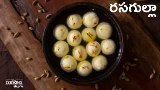 రసగుల్లా / Rasagulla in Telugu