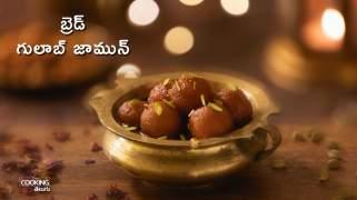 బ్రెడ్ గులాబ్ జామున్  Bread Gulab Jamun in Telugu