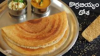 కొర్రబియ్యం దోశ - Millet Dosa in Telugu