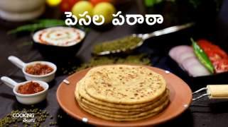 పెసల పరాఠా Green Gram Paratha in Telugu