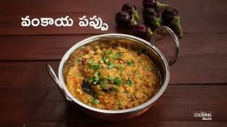 వంకాయ పప్పు  Brinjal Dal in Telugu