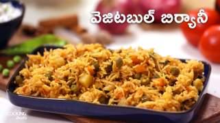 వెజిటబుల్ బిర్యానీ  Vegetable Biryani in Telugu