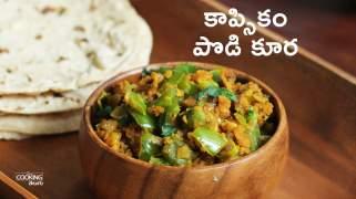 కాప్సికం పొడి కూర  Capsicum Sabji in Telugu