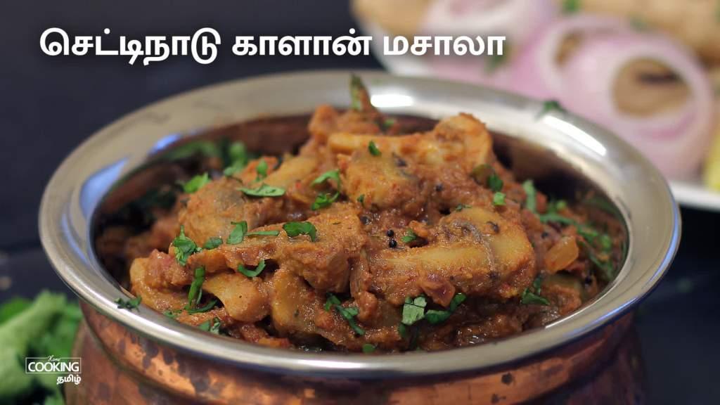 செட்டிநாடு காளான் மசாலா  Chettinad Mushroom Masala Recipe in Tamil