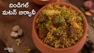 దిండిగల్ మటన్ బిర్యానీ  Dindigul Mutton Biryani in Telugu