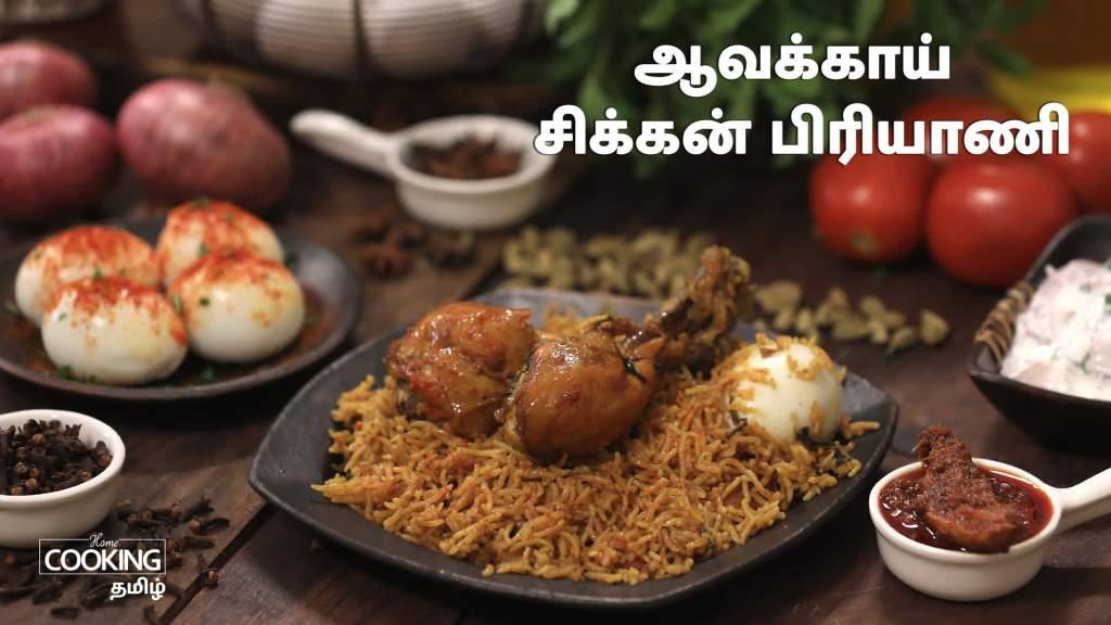 ஆவக்காய் சிக்கன் பிரியாணி  Avakai Chicken Biryani Recipe in Tamil