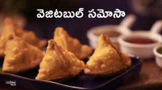 వెజిటబుల్ సమోసా । Vegetable Samosa in Telugu