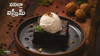 వనిల్లా ఐస్క్రీమ్  Vanilla Ice Cream in Telugu