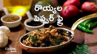ప్రాన్ పెప్పర్ ఫ్రై  Prawn Pepper Fry in Telugu
