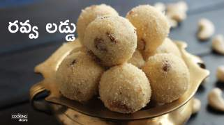 రవ్వ లడ్డు  Rava Ladoo in Telugu