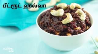 பீட்ரூட் ஹல்வா  Beetroot Halwa Recipe in Tamil