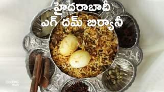 హైదరాబాదీ ఎగ్ దమ్ బిర్యానీ  Hyderabadi Egg Dum Biryani in Telugu