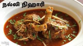 நல்லி நிஹாரி  Nalli Nihari Recipe in Tamil