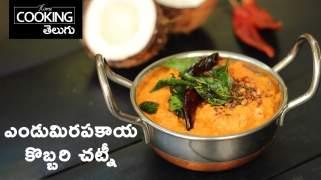 ఎండుమిరపకాయ కొబ్బరి చట్నీ । Red Chili Coconut Chutney in Telugu