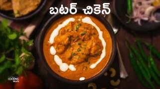 బటర్ చికెన్  Butter Chicken in Telugu