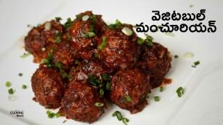వెజ్ మంచూరియన్  Veg Manchurian in Telugu