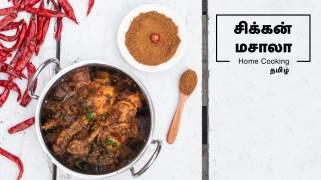 சிக்கன் மசாலா தூள் & சிக்கன் மசாலா  Chicken Masala Recipe in Tamil