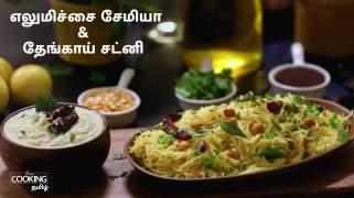 எலுமிச்சை சேமியா  Lemon Semiya Recipe in Tamil