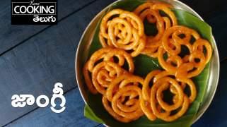 జాంగ్రీ  Jangri in Telugu