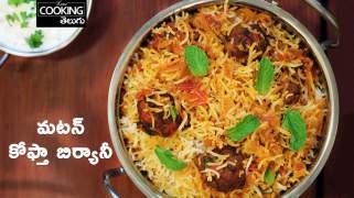 మటన్ కోఫ్తా బిర్యానీ  Mutton Kofta Biryani in Telugu