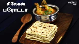 சிலோன் பரோட்டா  Ceylon Parotta Recipe in Tamil