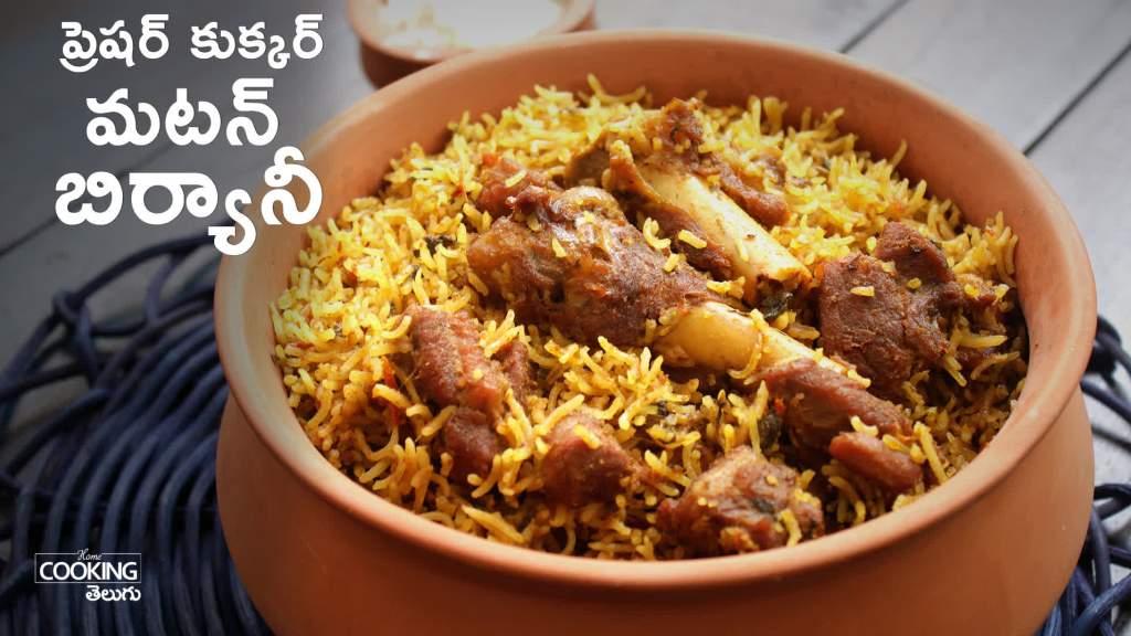 మటన్ బిర్యానీ  Pressure Cooker Mutton Biryani in Telugu