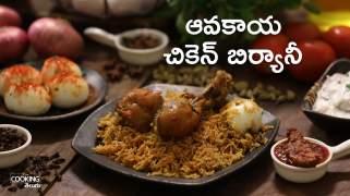 ఆవకాయ చికెన్ బిర్యానీ  Avakai Chicken Biryani in Telugu