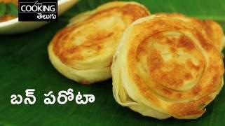 బన్ పరోటా । Bun Parotta in Telugu