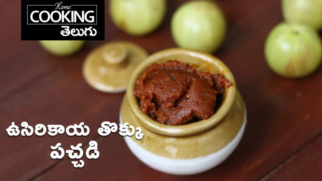 ఉసిరికాయ తొక్కు పచ్చడి  Nellikai Thokku (Amla Pickle) in Telugu