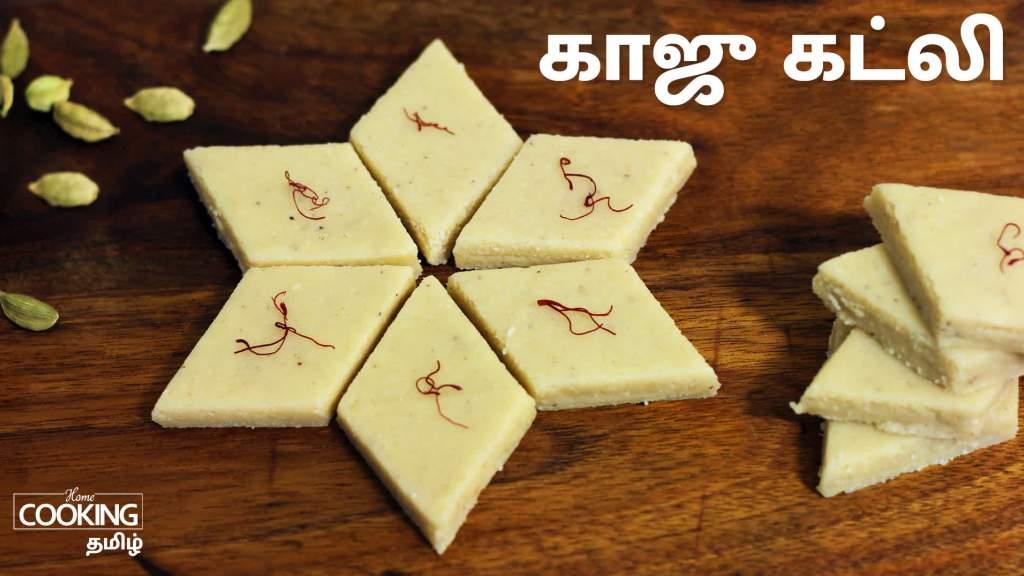 காஜு கட்லி  Kaju Katli Recipe in Tamil
