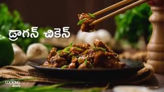 డ్రాగన్ చికెన్  Dragon Chicken in Telugu