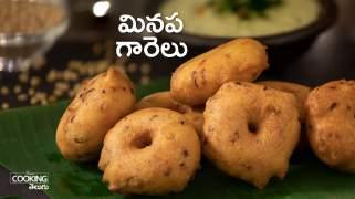 మినప గారెలు  Minapa Garelu in Telugu