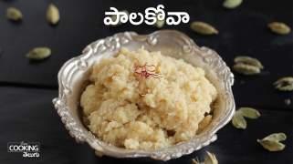 పాలకోవా  Palakova in Telugu