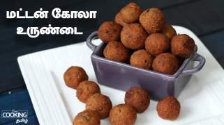 மட்டன் கோலா உருண்டை  Mutton Kola Urundai Recipe in Tamil
