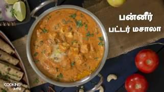 பன்னீர் பட்டர் மசாலா  Paneer Butter Masala Recipe in Tamil