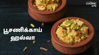 பூசணிக்காய் ஹல்வா  Pumpkin Halwa Recipe in Tamil