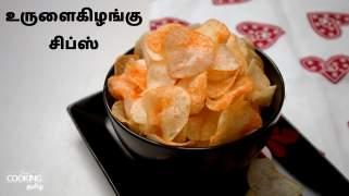 உருளைக்கிழங்கு சிப்ஸ்   Potato Chips in Tamil