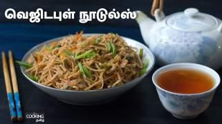 வெஜிடபுள் நூடுல்ஸ்  Vegetable Noodles Recipe in Tamil